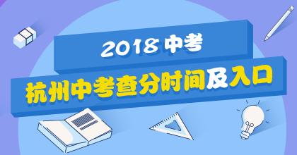 2018杭州中考查分时间及入口
