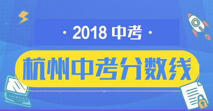 2018杭州各校中考录取分数线