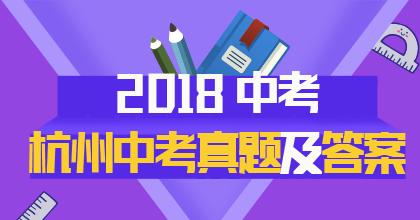 2018杭州中考各科真题及答案