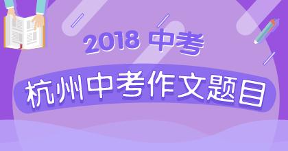 2018杭州中考作文题目及范文