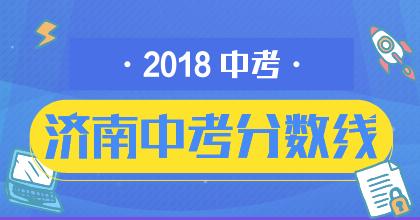2018济南各校中考录取分数线