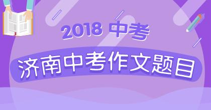 2018济南中考作文题目及范文