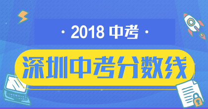 2018年深圳中考分数线专题策划