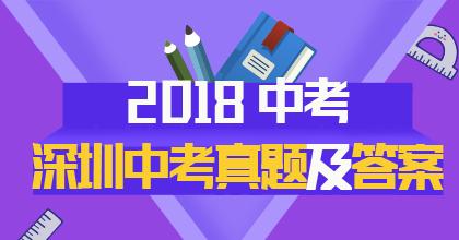 2018年深圳中考真�}�n}策��