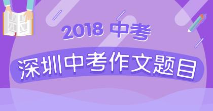 2018年深圳中考作文专题策划