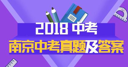 2018年南京中考真�}�n}策��