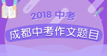 2018年成都中考作文专题策划
