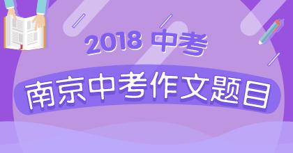 2018年南京中考作文題目解析