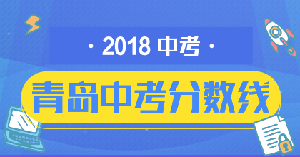 2018年青岛中考分数线专题策划
