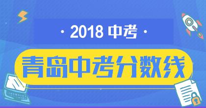 2018年青岛中考分数线专题策划