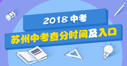 2018年苏州中考查分专题策划