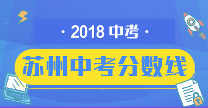 2018年苏州中考分数线专题策划