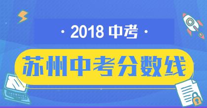 2018年�K州中考分�稻��n}策��