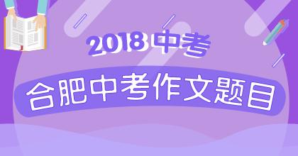 2018年合肥中考作文专题策划