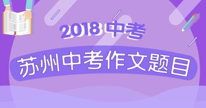 2018年开学第一课观后感写作素材之探索