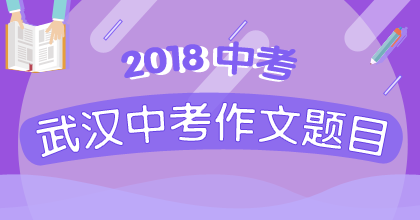 2018年武汉中考英语作文题目:拟写口头通知