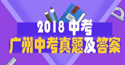 2018年广州中考真题专题策划