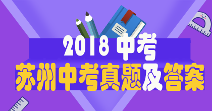 2018年苏州中考真题专题策划