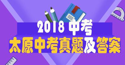 2018年太原中考真题专题策划