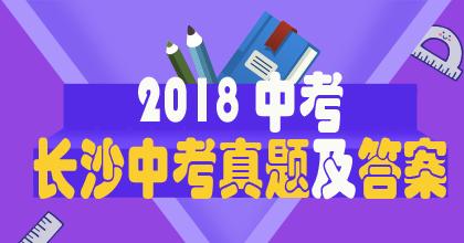 2018年�L沙中考真�}�n}策��