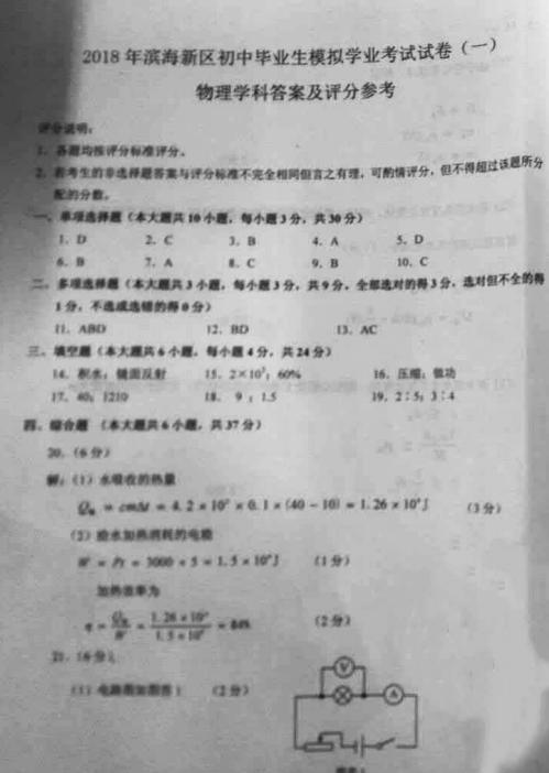 天津滨海语文2017-2018年级九初中一模名句试新区学年物理图片