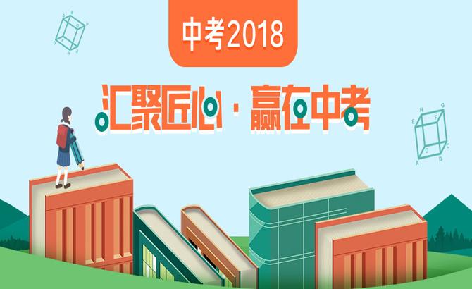 2018年中考专题策划