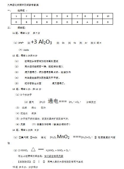江苏省南通市海安县中学2018届九年级上学期期中考试化学试题答案