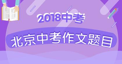 2018年北京中考语文试题解析