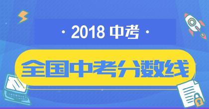 2018年中考分数线专题策划