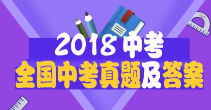 2018年中考真�}�n}策��