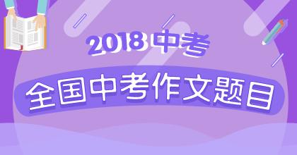 2018年中考作文专题策划
