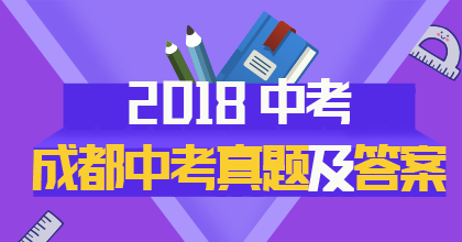 2018年成都中考真�}�n}策��