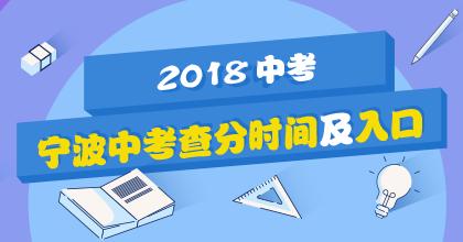 2018年��波中考查分�n}策��