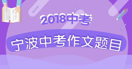 2018年��波中考作文�n}策��