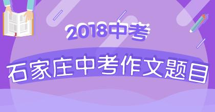 2018年石家庄中考作文题目点评