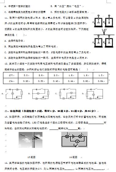 武汉市学期重点中学2018学年度上初中九部分蚌埠年级好哪个图片