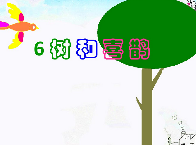 《树和喜鹊》ppt
