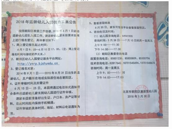 2018年北京朝阳区惠新里幼儿园招生信息