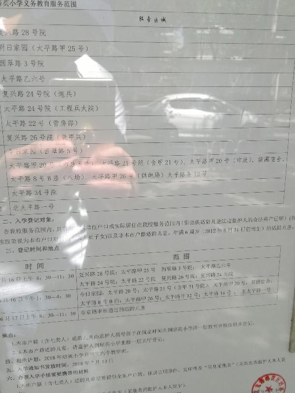 2018年北京海淀区培英小学招生简章