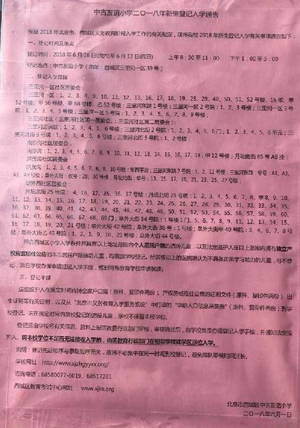 2018北京中古友谊小学新生登记入学公告
