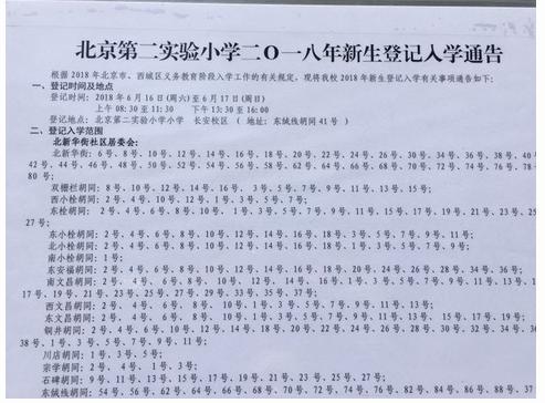 2018北京实验二小新生登记入学公告