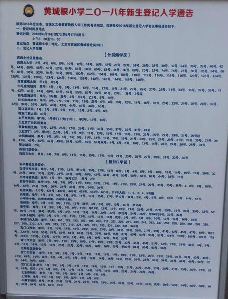 2018北京西城区黄城根新生登记入学公告