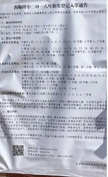 2018北京西师附小新生登记入学公告