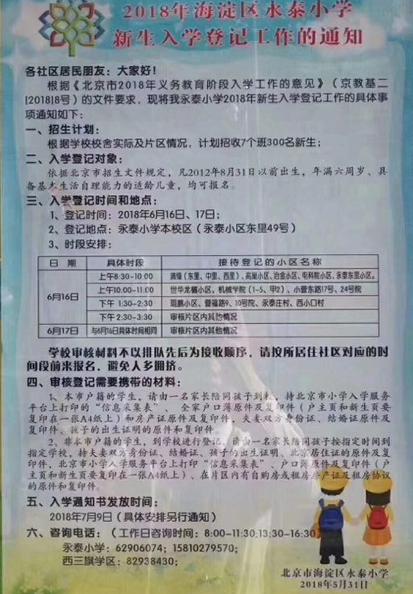 2018北京海淀区永泰学校新生入学登记通知
