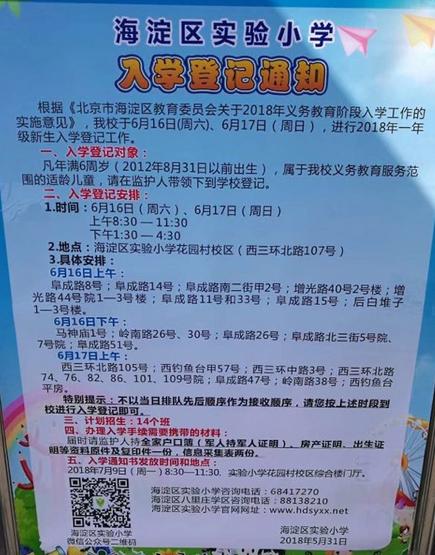 2018海淀区实验小学新生登记入学公告