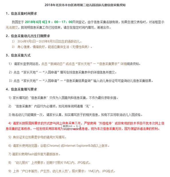 2018北京市丰台区青塔二幼招生简章