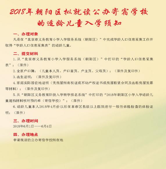 2018朝阳区拟就读公办寄宿学校的入学须知及登记流程