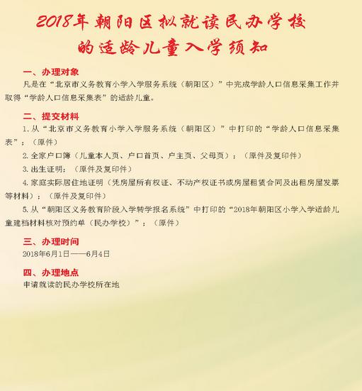 2018朝阳区拟就读民办学校的入学须知及登记流程