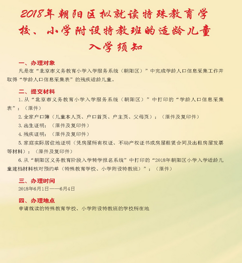 2018朝阳区拟就读特殊学校的入学须知及登记流程