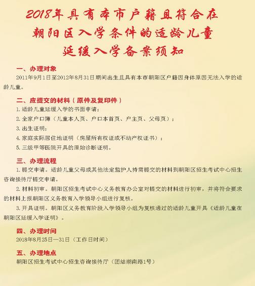 2018北京市朝阳区本市户籍适龄儿童延缓入学备案须知